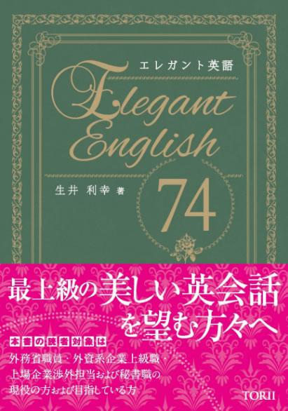 エレガント英語74