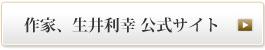 生井利幸公式サイト