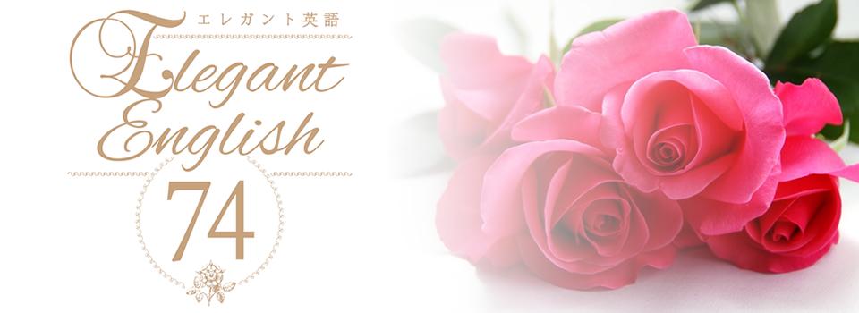 生井利幸の新著 『エレガント英語74』、2016年12月25日発売!