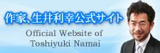 作家、生井利幸公式サイト