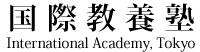 国際教養塾   International Academy, Tokyo