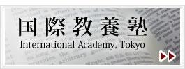 国際教養塾