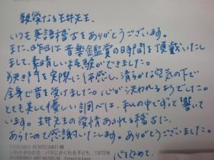 英語道弟子課程、弟子・T.A.さんの真心<2>