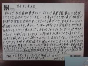 英語道弟子課程、弟子・K.H.さんの真心<2>