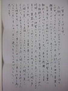 英語道弟子課程弟子、H.K.さんからいただいた手書きの素敵なお手紙<1>。
