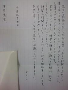 英語道弟子課程弟子、H.K.さんからいただいた手書きの素敵なお手紙<2>。