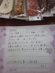 英会話道場イングリッシュヒルズ、英語道弟子課程・弟子のH.K.さんからも、以下のようなお菓子と素敵なメッセージを頂戴しています。